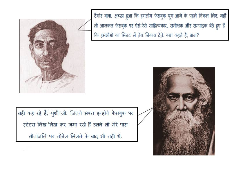 TAGORE AND PREMCHAND ON FACEBOOK